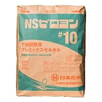 日本化成 NSゼロヨン#10