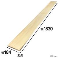 【SU】ホワイトウッド1X8 6フィート H クリアセレクト【別送品】