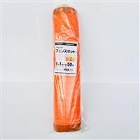 国産 オレンジフェンスネット 1×50m巻