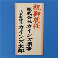 【立札】胡蝶蘭宅配ギフト カード大【別送品】【要注文コメント】