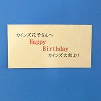 【立札】胡蝶蘭宅配ギフト カード小【別送品】【要注文コメント】