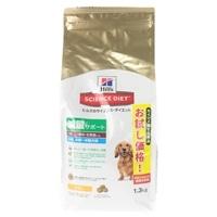 サイエンス・ダイエット 減量サポート 小粒 小〜中型犬用 お試し 1.3kg