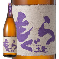 紫もぐら1800ml【別送品】