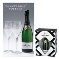 [基本送料無料]フェッラーリブリュット グラス付ギフトセット(1本)【別送品】