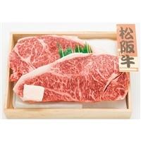 松阪牛サーロインステーキ【別送品】