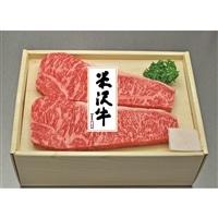 米沢牛サーロインステーキ【別送品】