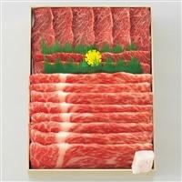国産黒毛和牛鉄板焼肉セット【別送品】