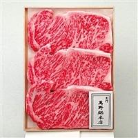 国産黒毛和牛 ロースステーキ【別送品】