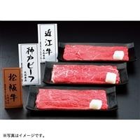 銘柄牛食べ比べ すき焼き用【別送品】