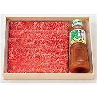 松阪牛しゃぶしゃぶ肉とポン酢のセット【別送品】