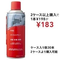 【ケース販売】CZオイルスプレー420mlケース【4549509509165×30】