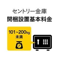 【別途料金】セントリー金庫 開梱設置基本料金(101〜200kg未満)【別送品】