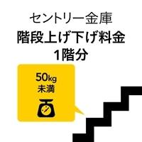 【別途料金】セントリー金庫 階段上げ下げ料金 1階分(50kg未満)【別送品】