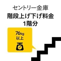 【別途料金】セントリー金庫 階段上げ下げ料金 1階分(76〜100kg未満)【別送品】