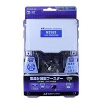 【訳あり商品】 電源分離UHF ブースターN35U3BP  (パッケージ破損)