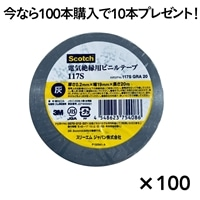 【今なら10本プレゼント 9/30まで】 3M ビニールテープ117S 19mmX20M灰[4548623754086×100]【別送品】