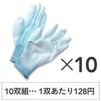 【訳あり商品】フィット背抜き手袋 10双組 M(本体汚れ)