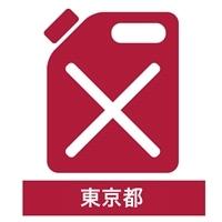 灯油/1Lあたり(ポリタンク/東京 配達エリア)【別送品】【要注文コメント】