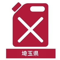 灯油/1Lあたり(ポリタンク/埼玉 配達エリア)【別送品】【要注文コメント】
