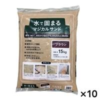 【セット販売】水で固まるマジカルサンド 15kg ブラウン[4549509031857×10]【店舗受取送料無料】