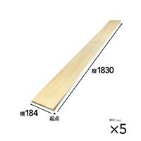 【SU】【ケース販売】ホワイトウッド1X8 6フィート H クリアセレクト[2200224130097×5]【別送品】