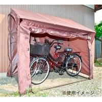 サイクルガレージ用カバー(4983771243486)【別送品】