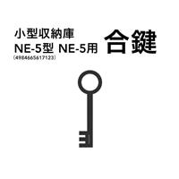 小型収納庫NE-5用 合鍵【要注文コメント】