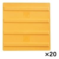 【ケース販売】エコ点字パネル 300角 ラインタイプ[4580179991010×20]【別送品】