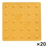 【ケース販売】エコ点字パネル 300角 ポイントタイプ[4580179991027×20]【別送品】