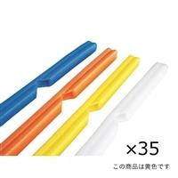 【ケース販売】ガード隊 黄[4580179993502×35]【別送品】