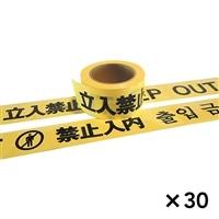 【ケース販売】キケンテープ[4580179991171×30]【別送品】