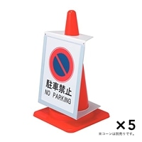 【ケース販売】マグネットサインボード[4580179997111×5]【別送品】