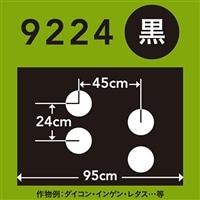 【訳あり商品】ホールマルチ 黒 9224x200m 60φ(パッケージ破損)