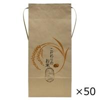 【ケース販売】こだわりのお米 10kg 角底袋×50袋[4974580372306×50]