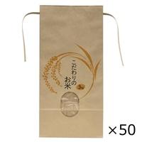 【ケース販売】こだわりのお米 3kg 角底袋×50袋[4974580372580×50]
