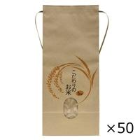 【ケース販売】こだわりのお米 5kg 角底袋×50袋[4974580372290×50]