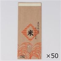 【ケース販売】ふるさと米 米袋    1kg(テープ)×50袋[4936695411592×50]