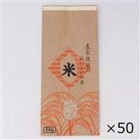 【ケース販売】ふるさと米 米袋    5kg(テープ)×50袋[4936695411622×50]