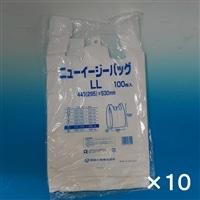 【ケース販売】ニューイージーバッグ LL 100枚入×10個[4977017036055×10]