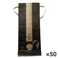 【ケース販売】米袋 保湿タイプ 2kg×50袋[4582142209955×50]