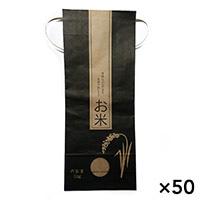 【ケース販売】米袋 保湿タイプ 5kg×50袋[4582142209979×50]
