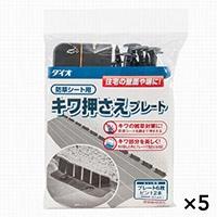 【ケース販売】防草シート用キワ押さえプレート×5個[4960256481441×5]