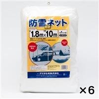 【ケース販売】防雪・防砂ネット 白 1.8×10m×6個[4960256413633×6]