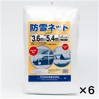 【ケース販売】防雪・防砂ネット 白 3.6×5.4m×6個[4960256413657×6]