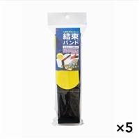 【ケース販売】しばらずカンタン結束バンド 黒黄 50×2480mm×5個[4560375067153×5]