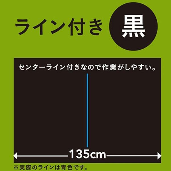 【訳あり商品】 黒マルチ 0.02X135X200 (本体キズあり)