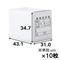 【10枚セット】120サイズ 段ボール箱 書類保存箱 (431×310×347mm)×10枚[4936695212885×10]