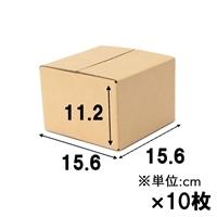 【10枚セット】60サイズ段ボール箱C-15(156×156×112mm)×10枚[4936695365055×10]