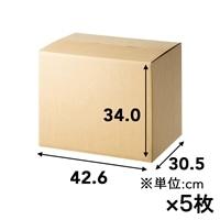 【5枚セット】120サイズ 高さ調節できる段ボール M-1×5枚[4549509173045×5]