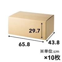 【10枚セット】140サイズ 高さ調節できる段ボール LL×10枚[4549509173021×10]